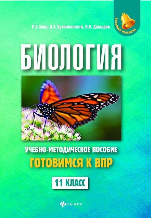 Биология. 11 класс. Учебно-методическое пособие. Готовимся к Всероссийской проверочной работе