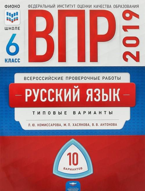 Russkij jazyk. 6 klass. VPR. Tipovye varianty. 10 variantov