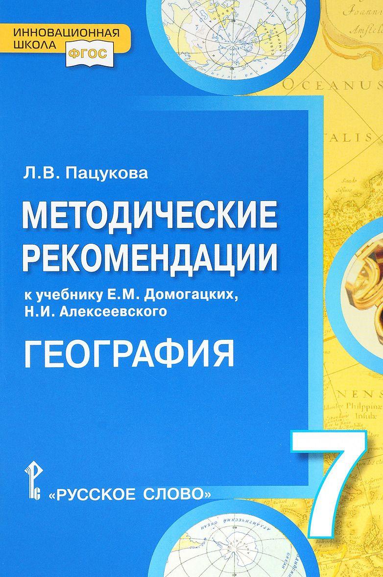 Geografija. 7 klass. Metodicheskie rekomendatsii. K uchebniku E. M. Domogatskikh, N. I. Alekseevskogo