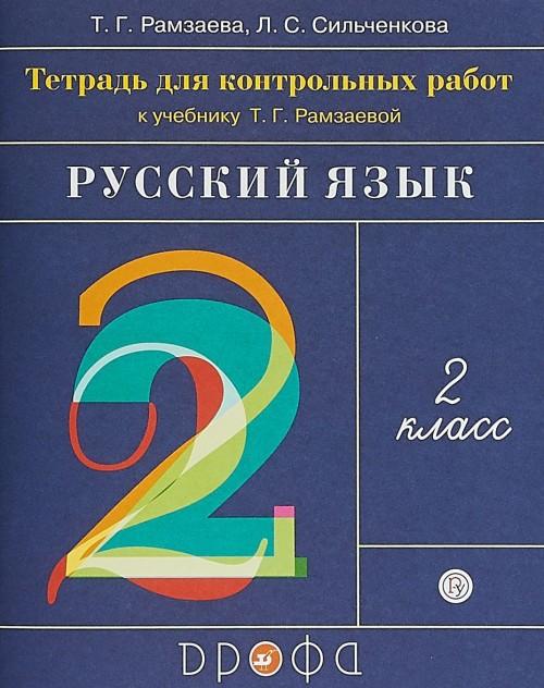 Русский язык. 2 класс. Тетрадь для контрольных работ к учебнику Т. Г. Рамзаевой