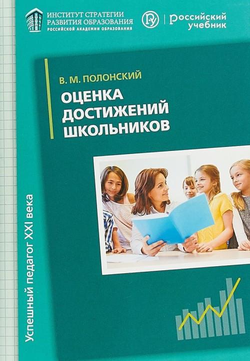 Оценка достижений школьников. Методическое пособие