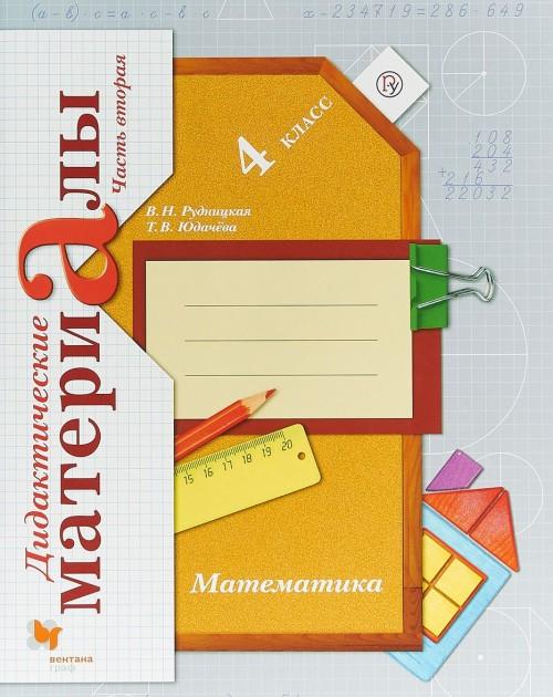 Matematika. 4 klass. Didakticheskie materialy. V 2 chastjakh. Chast 2