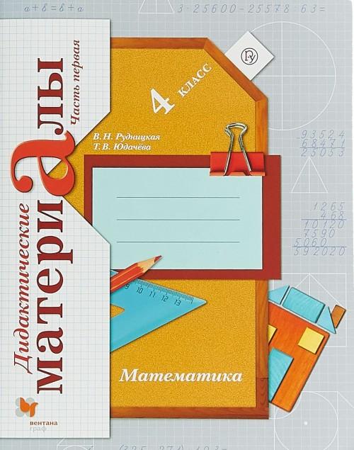 Matematika. 4 klass. Didakticheskie materialy. V 2 chastjakh. Chast 1