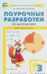 Matematika. 3 klass. Pourochnye razrabotki