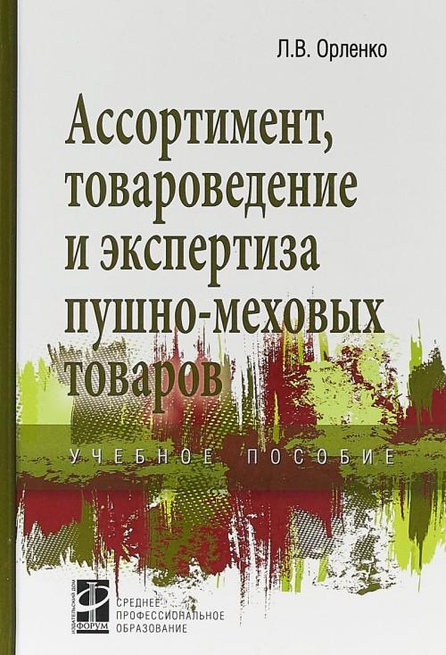Assortiment, tovarovedenie i ekspertiza pushno-mekhovykh tovarov