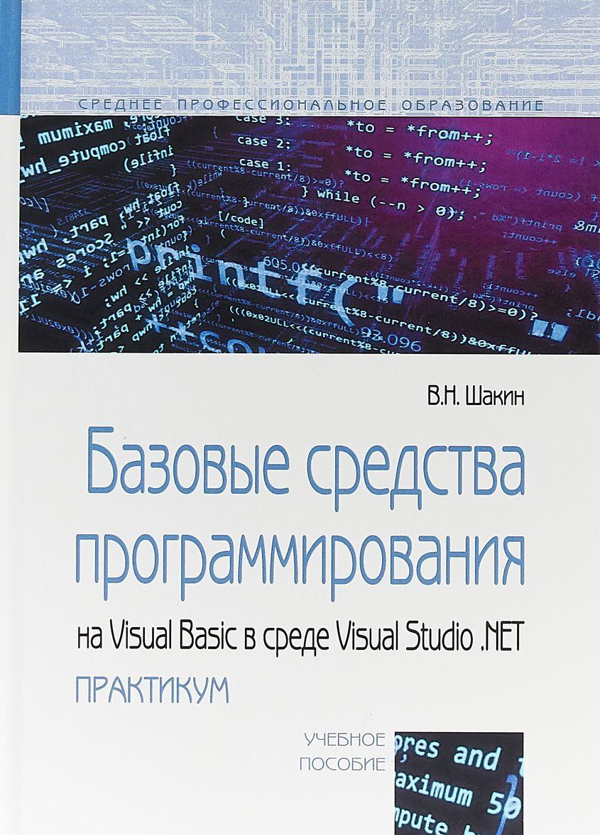 Bazovye sredstva programmirovanija na Visual Basic v srede VisualStudio Net. Praktikum
