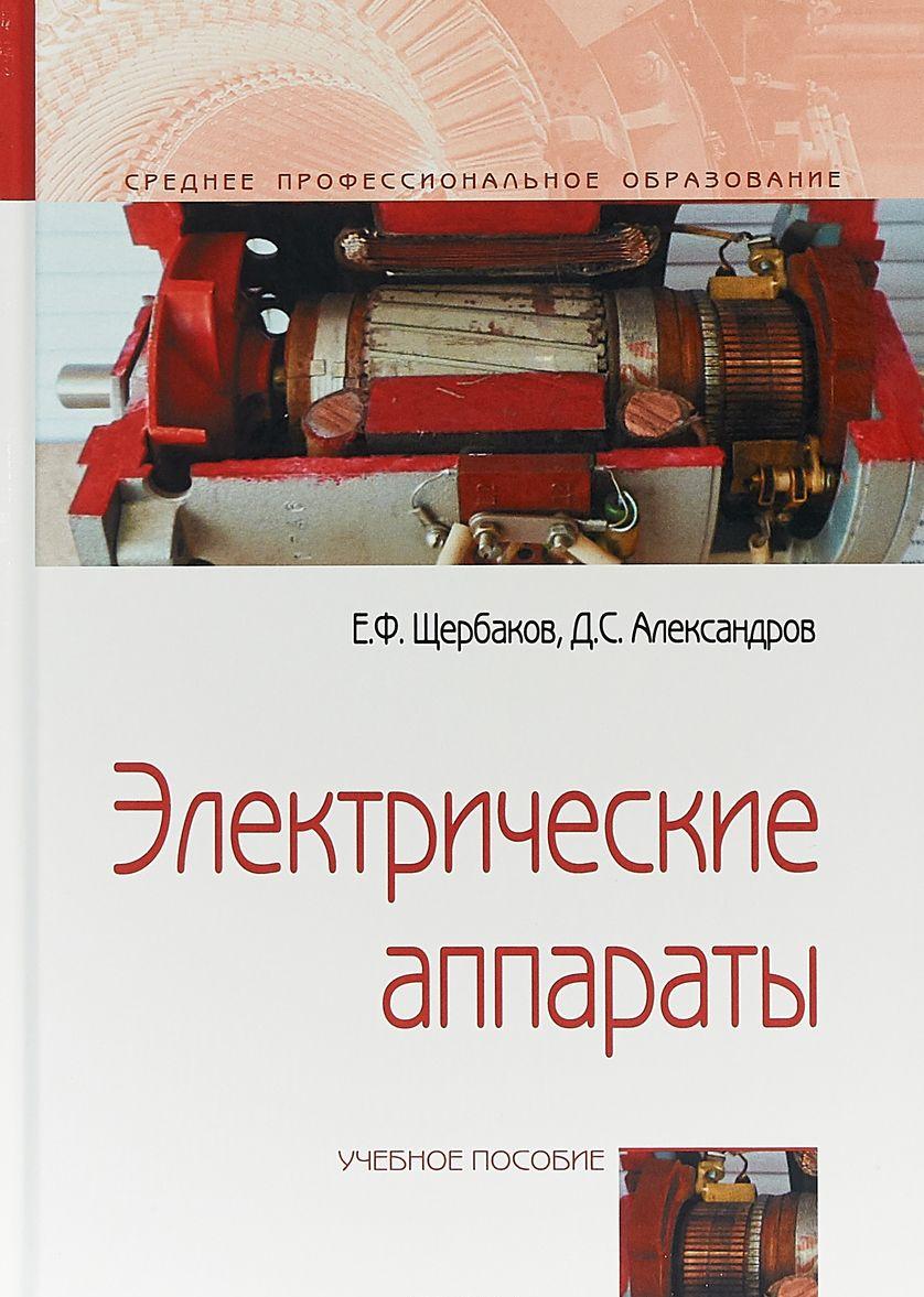 Elektricheskie apparaty. Uchebnoe posobie