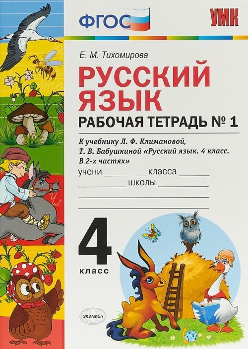 Russkij jazyk. 4 klass. Rabochaja tetrad №1. K uchebniku L. F. Klimanovoj, T. V. Babushkinoj