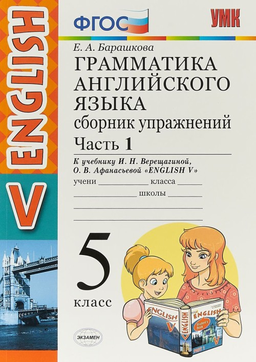 Anglijskij jazyk. 5 klass. Grammatika. Sbornik uprazhnenij. K uchebniku I. N. Vereschaginoj, O. V. Afanasevoj