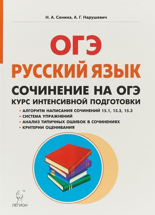 Russkij jazyk. 9 klass. Sochinenie na OGE. Kurs intensivnoj podgotovki