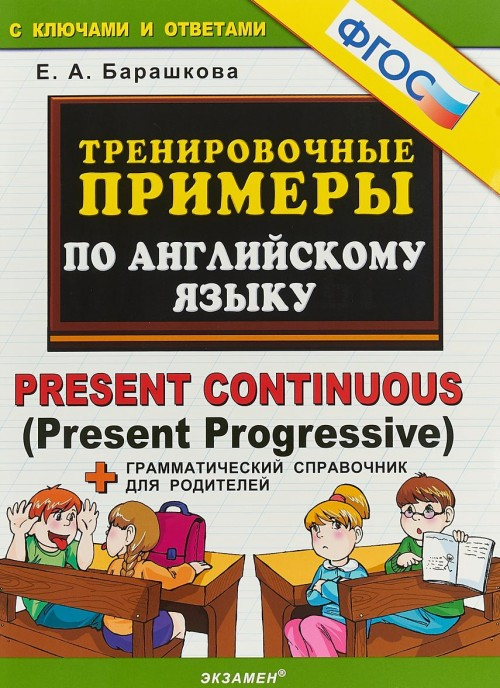Anglijskij jazyk. Trenirovochnye primery. Present Continuous (Present Progressive). FGOS