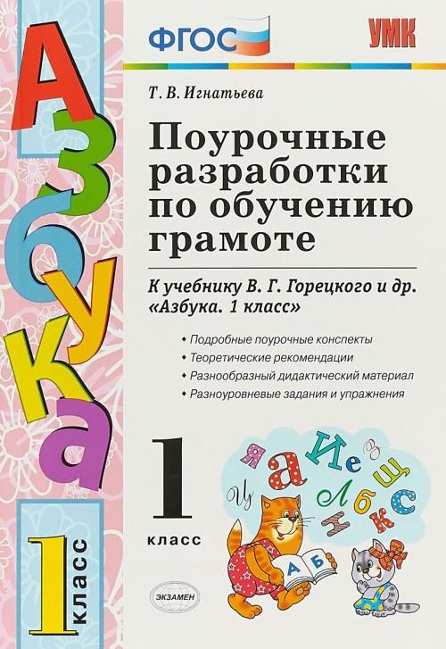 Азбука. 1 класс. Поурочные разработки. К учебнику В. Г. Горецкого и др.