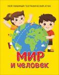 Galtseva S. N. Mir i chelovek. Moj ljubimyj geograficheskij atlas
