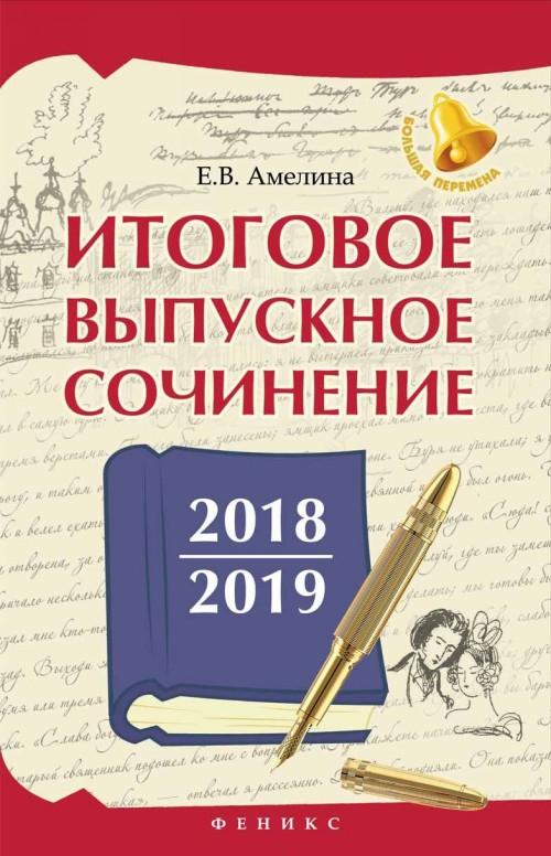 Итоговое выпускное сочинение 2018/2019