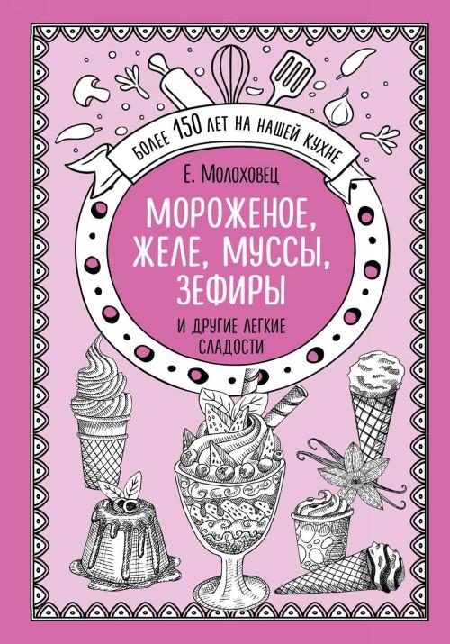Morozhenoe, zhele, mussy, zefiry i drugie legkie sladosti
