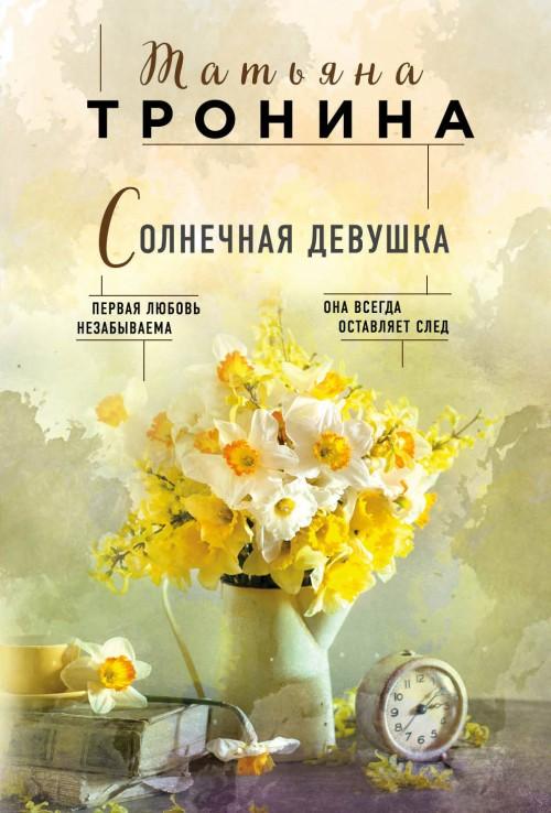 Solnechnaja devushka