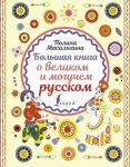 Bolshaja kniga o velikom i moguchem russkom