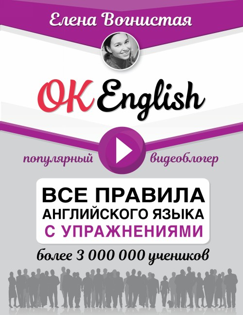 OK English! Все правила английского языка с упражнениями