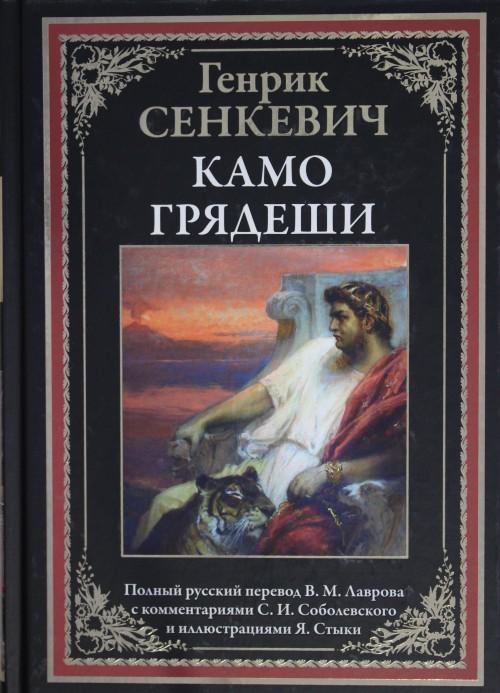 Kamo grjadeshi. Polnyj perevod V.M.Lavrova s kommentarijami S.I.Sobolevskogo i illjustratsijami Ja.Styki