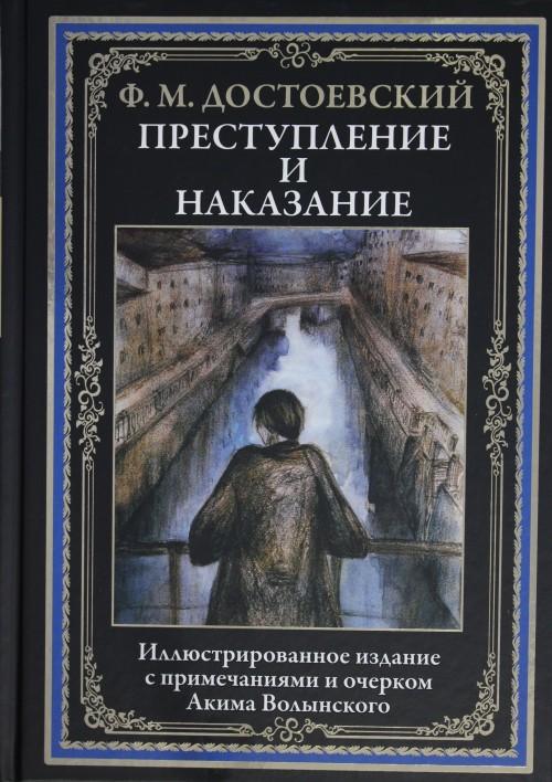 Преступление и наказание. Иллюстрированное издание с примечаниями и очерком Акима Волынского