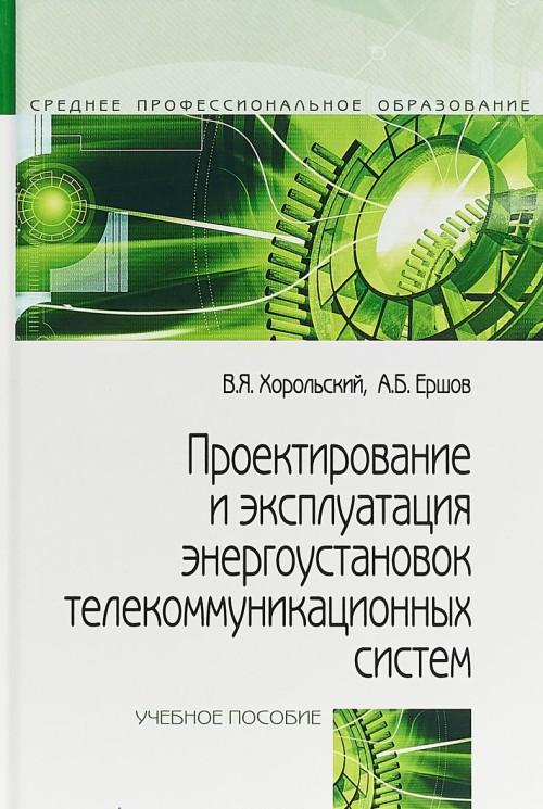 Proektirovanie i ekspluatatsija energoustanovok telekommunikatsionnykh sistem. Uchebnoe posobie