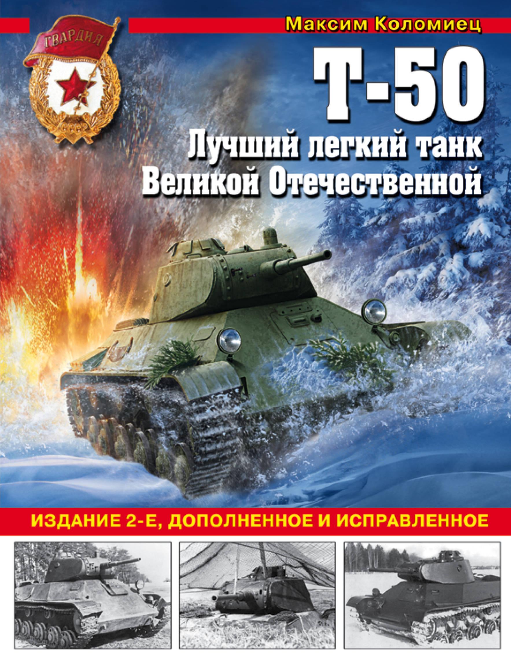 Т-50. Лучший легкий танк Великой Отечественной (Издание 2-е, дополненное и исправленное)
