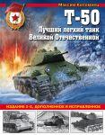 T-50. Luchshij legkij tank Velikoj Otechestvennoj (Izdanie 2-e, dopolnennoe i ispravlennoe)