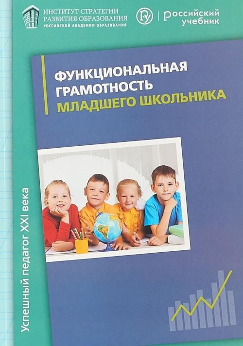 Funktsionalnaja gramotnost mladshego shkolnika