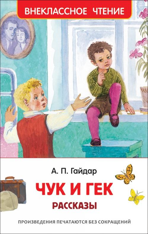 Чук и Гек. Рассказы