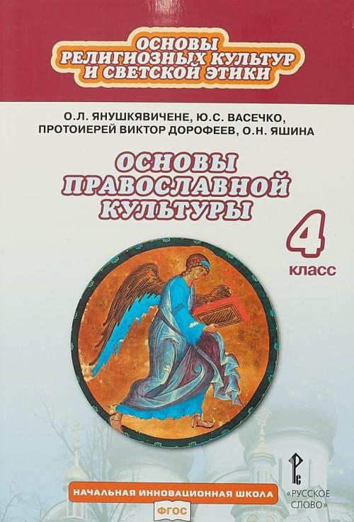 Osnovy religioznykh kultur i svetskoj etiki. Osnovy religioznykh kultur narodov Rossii. 4 klass. Uchebnik