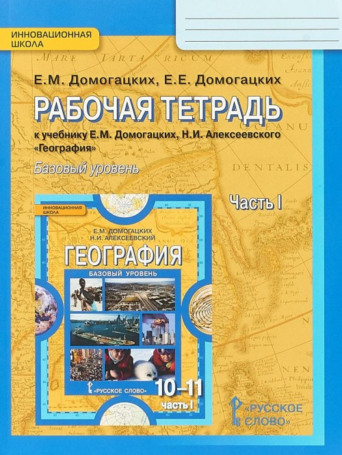 Geografija. 10 (11) klass. Rabochaja tetrad. Ekonomicheskaja i sotsialnaja geografija mira. Bazovyj uroven. V 2 chastjakh. Chast 1