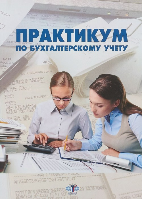 Практикум по бухгалтерскому учету