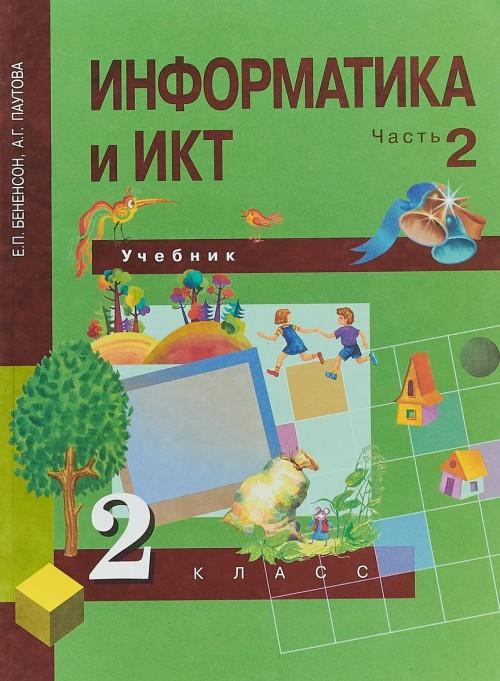 Информатика и ИКТ. 2 класс. Учебник-тетрадь. В 2 частях. Часть 2