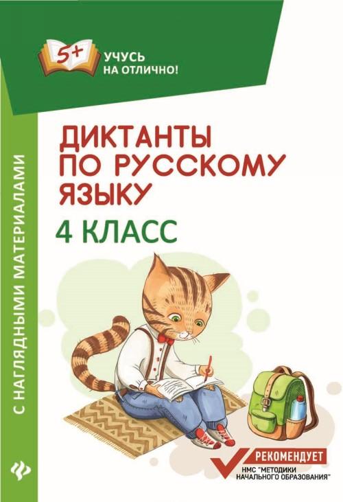 Диктанты по русскому языку. 4 класс. С наглядными материалами