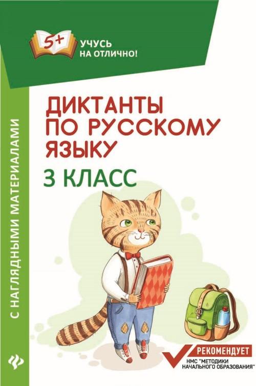 Диктанты по русскому языку. 3 класс. С наглядными материалами