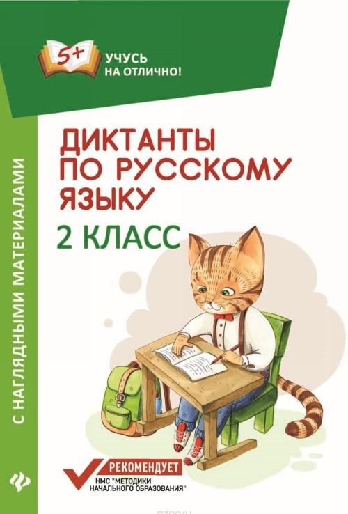 Диктанты по русскому языку. 2 класс. С наглядными материалами