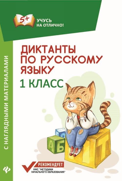 Диктанты по русскому языку. 1 класс. С наглядными материалами