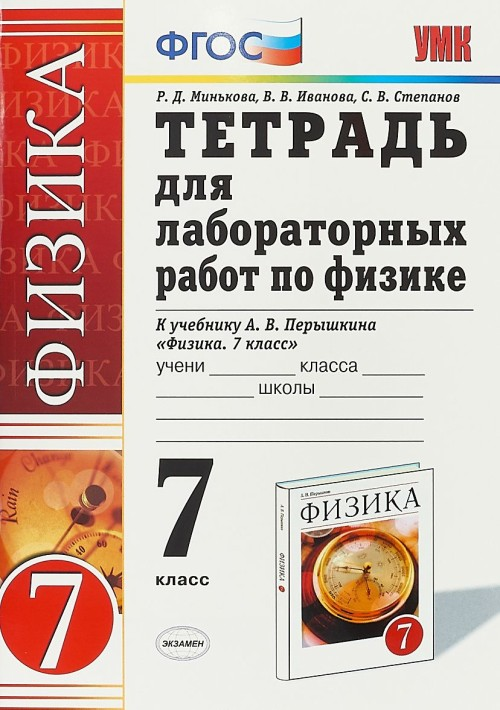 Физика. 7 класс. Тетрадь для лабораторных работ к учебнику А. В. Перышкина