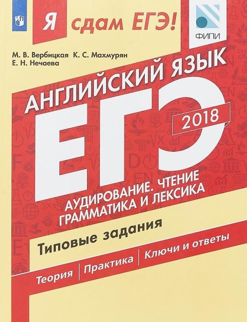 EGE-2018. Anglijskij jazyk. Tipovye zadanija. Audirovanie, chtenie, grammatika i leksika