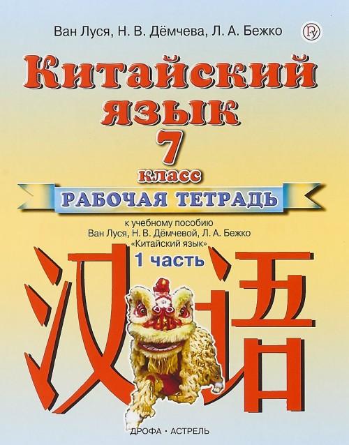 Kitajskij jazyk. 7 klass. Rabochaja tetrad. V 2 chastjakh. Chast 1