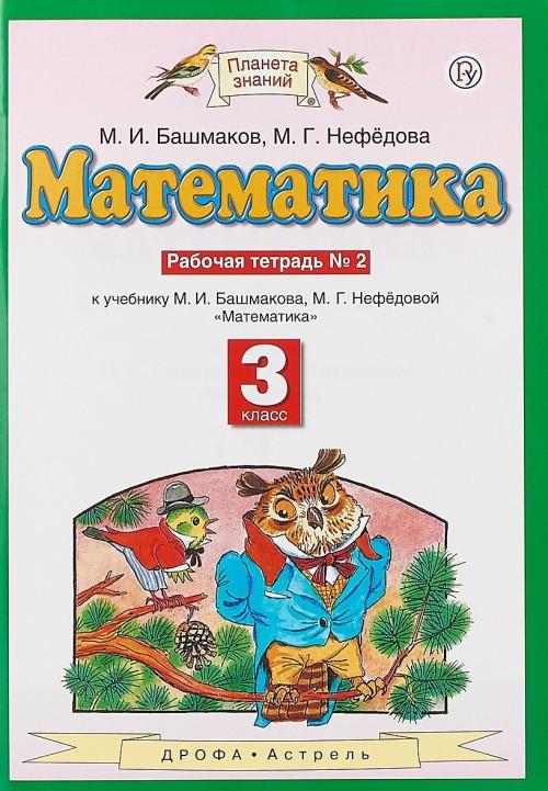"Matematika. 3 klass. Rabochaja tetrad №2. K uchebniku M. I. Bashmakova, M. G. Nefjodovoj ""Matematika"""