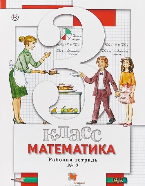 Matematika. 3 klass. Rabochaja tetrad №2
