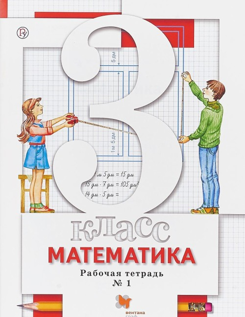 Matematika. 3 klass. Rabochaja tetrad №1