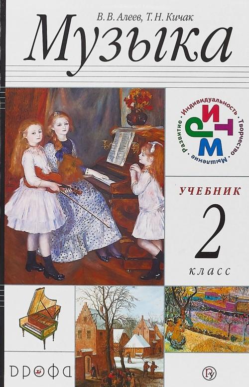Музыка. 2 класс. Учебник ( + CD-ROM)