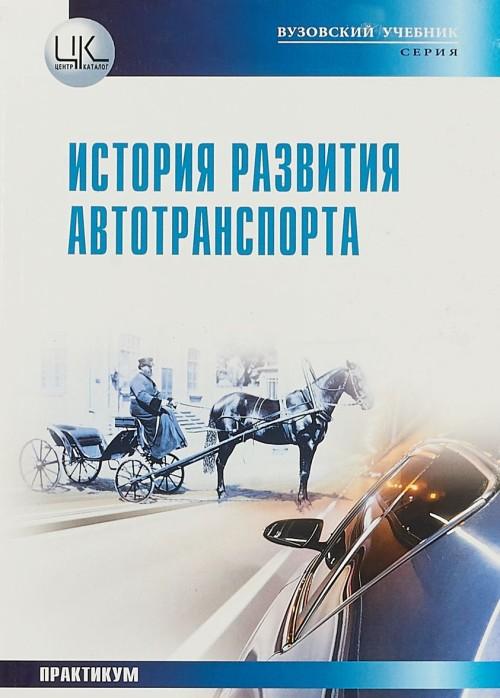 Istorija razvitija avtotransporta. Praktikum
