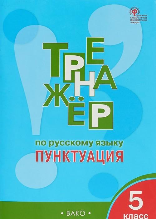 Russkij jazyk. 5 klass. Trenazher. Punktuatsija