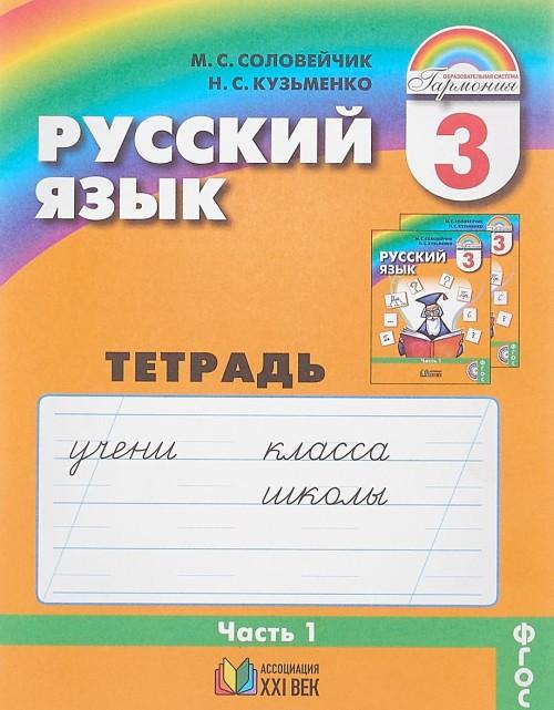 Русский язык. 3 класс. Тетрадь-задачник. В 3 частях. Часть 1