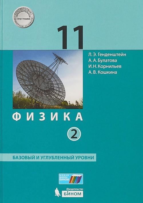 Физика. 11 класс. Базовый и углубленный уровни. Учебник. В 2 частях. Часть 2