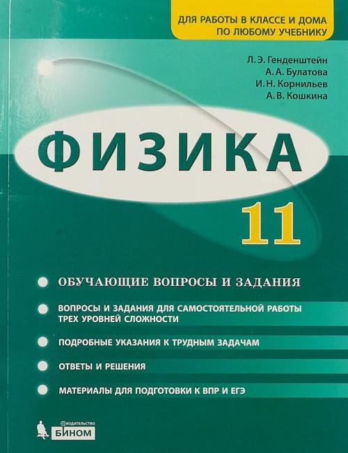 Физика. 11 класс. Базовый и углубленный уровни. Обучающие вопросы и задания.