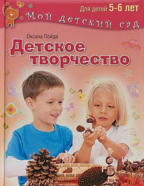 Detskoe tvorchestvo. Dlja detej 5- 6 let